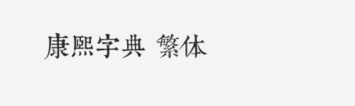 康熙字典繁体