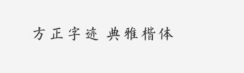 方正字迹-典雅楷体