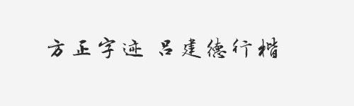 方正字迹-吕建德行楷