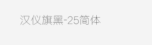 汉仪旗黑-25简体